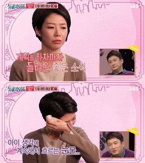 """'싱글와이프' 서경석 아내 """"둘째 유산, 내 탓이야"""" 눈물 펑펑 흘린 이유는"""