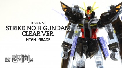 HG 1/144 스트라이크 느와르 건담 클리어 Ver. / Strike Noir Gundam Clear Ver.