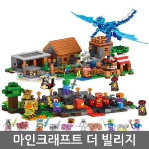 레고 호환 마인크래프트 초대형 더빌리지 광산 드래곤