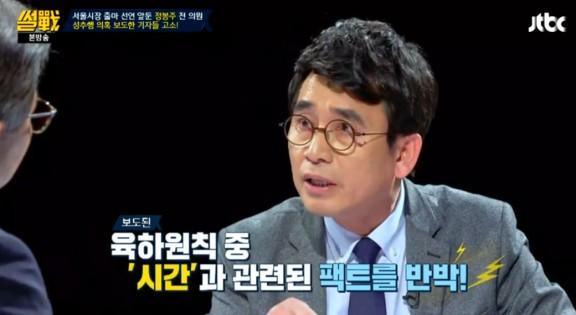 정봉주 서울시장 출마 선언 , 공격포지션 유지 , 주사위 던지나, 유시민도 관심