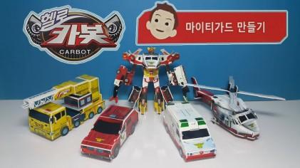 헬로카봇 장난감 만들기#2-마이티가드 편