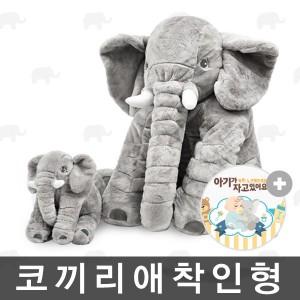 브로키 코끼리 애착인형 정품 / 사은품증정