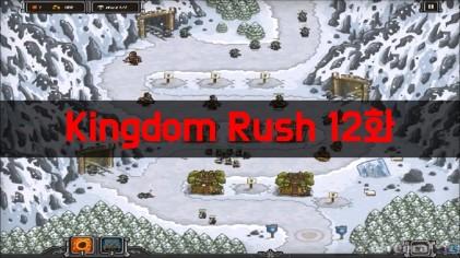 킹덤 러쉬 12화│다양한 타워를 이용하여 빼앗긴 왕국을 되찾자!