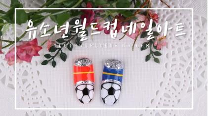 유소년 월드컵 네일 아트 / Youth World Cup nail art