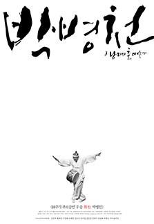 박병천 그 남자의 춤 이야기