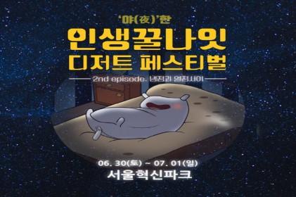 인생꿀나잇 디저트 페스티벌 2017