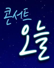 국악과 대중음악의 콜라보, <콘서트 오늘 : 21세기 한국음악프로젝트>