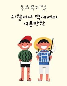 서울시소년소녀합창단