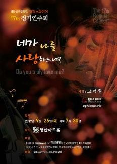 전문선교합창단 람파스콰이어 제17회 정기연주회