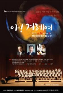 부산시립소년소녀합창단 제 149회 정기연주회 '아! 겨레여'