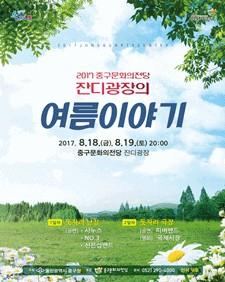 2017 중구문화의전당「잔디광장의 여름이야기」
