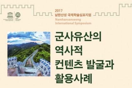 남한산성 국제학술심포지엄