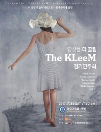 앙상블 'The KLeeM'(더 끌림) 정기연주회