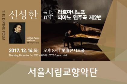 신성한 시 -라흐마니노프 피아노 협주곡 2번-