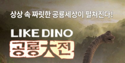 LIKE DINO 공룡대전 in 청주