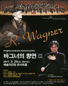 부천필하모닉오케스트라 바그너의 향연 Ⅲ