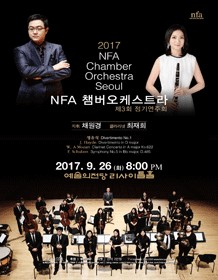 NFA 챔버오케스트라 제3회 정기연주회