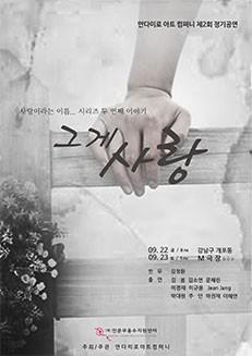 안다미로 아트 컴퍼니 제2회 정기공연