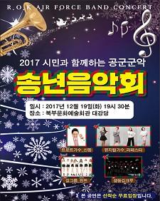 평택시민과 함께하는 2017 공군 군악 송년음악회