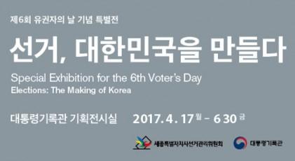 유권자의 날 기념