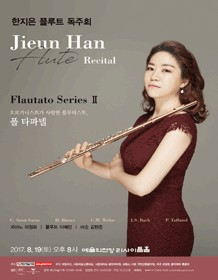 한지은 플루트 독주회 Flautato Series II
