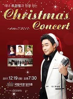 테너 류정필의 'Christmas Concert'