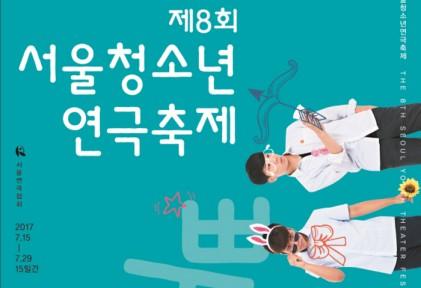 서울청소년연극축제 2017