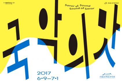 서울돈화문국악당 국악의 맛 2017