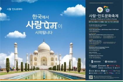 사랑-인도문화축제 2017