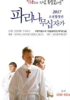 2017 파리나무십자가 소년합창단 크리스마스 특별초청공연 - 고양