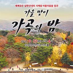 세계유산 남한산성의 아름다움을 담은 가을맞이 가곡 의 밤