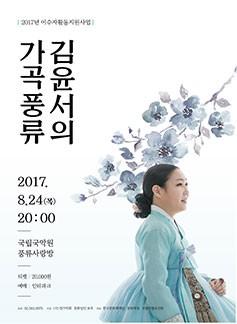한여름밤의 풍류 <김윤서의 가곡풍류>