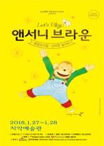 앤서니브라운의 체험뮤지컬 <신비한 놀이터> - 원주