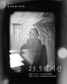 9월의 무료전시  빛누리 제44회 정기 전시회 '23.5의 시선'