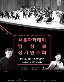 2017 서울아카데미앙상블 정기연주회
