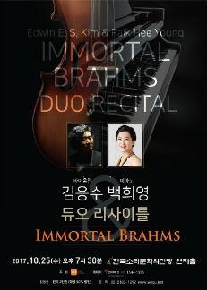 김응수, 백희영 브람스 듀오 리사이틀
