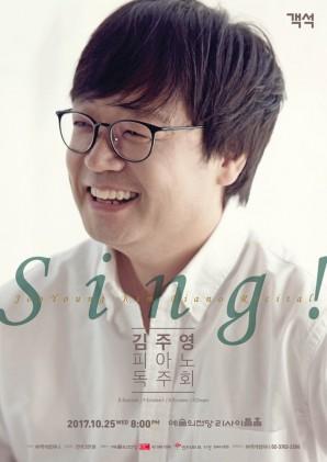 김주영 피아노 독주회