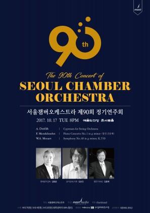 서울챔버오케스트라 제90회 정기연주회