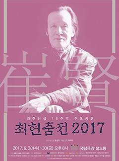 최현춤전 2017
