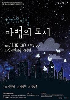 과천시립소년소녀합창단 제40회 정기연주회