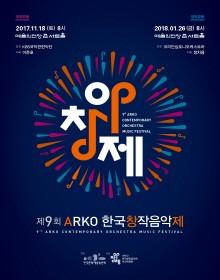제9회 ARKO한국창작음악제