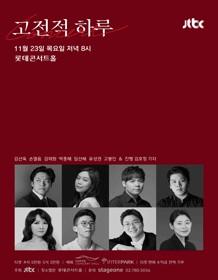 JTBC 고전적 하루 갈라콘서트