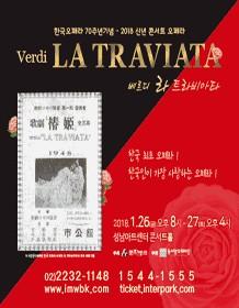 한국오페라 70주년기념 - 2018신년콘서트오페라 베르디 ' 라 트라비아타'