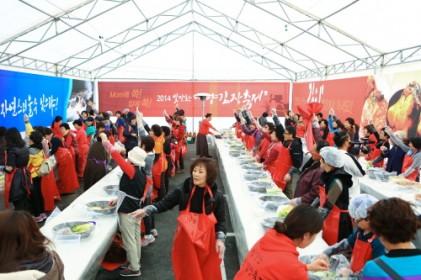 빛깔찬 영양김장축제 2017