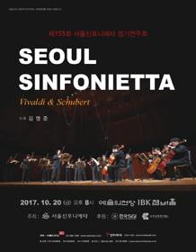 서울신포니에타 창단 30주년 제155회 정기연주회