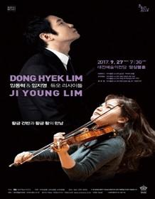 임지영 & 임동혁 듀오 리사이틀 - 대전