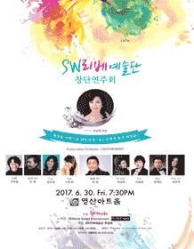 SW리베예술단 창단연주회