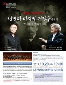 대전시립교향악단 <낭만파 마지막 거장들에게서 20세기를 만나다!>