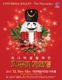 크리스마스 발레 <호두까기인형> - 대전