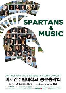 2017 미시간주립대학교 동문음악회